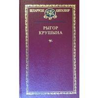 Рыгор Крушына. Выбраныя творы. Серыя: Беларускі кнігазбор