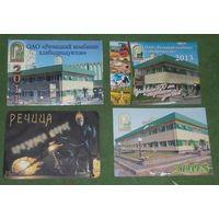 Календари 2008,2011,2013,2014гг. 4шт.