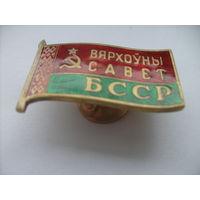 Знак Депутата Верховного Совета БССР ll-созыва