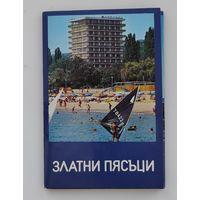 Набор открыток Золотые пески