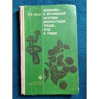 П.С. Мезян Экономика и организация заготовок дикорастущих плодов, ягод и грибов