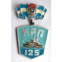 125 лет МРП (Московскому речному пароходству)