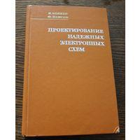 Проектирование надежных электронных схем. П. Беккер, Ф. Йенсен. Перевод с англ. 1977 год