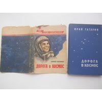КУПЛЮ Гагарин Дорога в космос 1961 г.