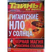 "Журнал ""Тайны ХХ века"", No19, 2011 год"