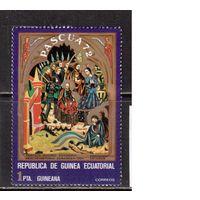 Гвинея Экваториальная-1972,  ** , Религия, Искусство