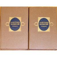 А.А.Бестужев-Марлинский.Сочинения в двух томах.Указана цена за два тома.