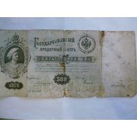 500 руб 1898г.