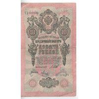 10 рублей 1909 года ХХ 009139  Шипов - Метц...Интересный Номер!!!