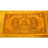 Китай 1$ 1918г. В577973 (копия) распродажа
