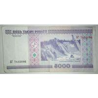 5000 рублей БГ