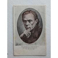 Владислав Сыракомля открытка