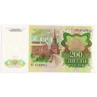 СССР, 200 рублей 1991 г. UNC  АЗ 6169951. Редкая в таком состоянии.!!!