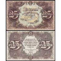 [КОПИЯ] 25 рублей 1922г.