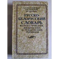Русско-белорусский словарь математических, физических и технических терминов.