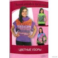Энциклопедия вязания. Цветные узоры