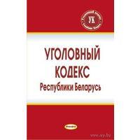 УГОЛОВНЫЙ КОДЕКС РЕСПУБЛИКИ БЕЛАРУСЬ 9июля 1999 275-3