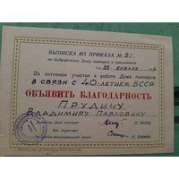 БЛАГОДАРНОСТЬ  ДОМ ПИОНЕРОВ БОБРУЙСК 1959 ГОД.