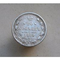 20 копеек 1880г. СПБ - НФ.серебро с рубля!