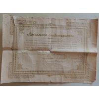 Похвальное свидетельство ученика 2 класса приходского училища, 1917 г. (50 см* 35 см)