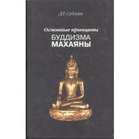 Основные принципы буддизма махаяны. Д. Т. Судзуки