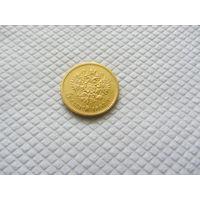 5 рублей 1897 г.