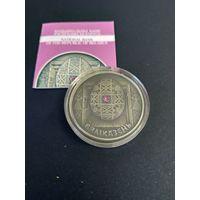"Серебряная монета ""Вялікдзень"" (""Пасха""), 2005. 20 рублей"