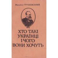 Грушевський М. Хто такі украінці і чого вони хочуть? Книга на украинском языке
