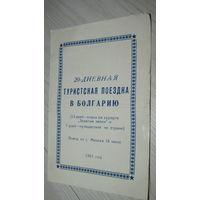Тур поездка по Болгарии 1961г.
