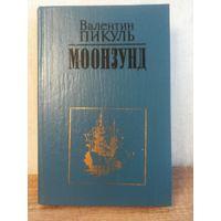 Книга В. Пикуль Моонзуд