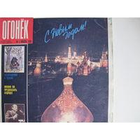 """Журнал """"Огонек"""", 1989 г. (полный комплект)"""
