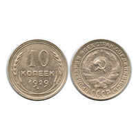 СССР. 10 копеек 1929 г.