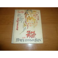 Тим Талер или проданный смех 1989 год ДетЛит