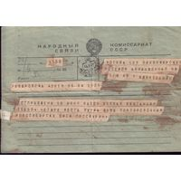 Телеграмма 14.09.41