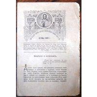 """Воскресные беседы """"Неделя о слепом"""", номер 21, 1899 г."""