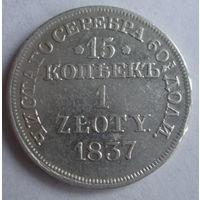 15 копеек 1 злотый 1837