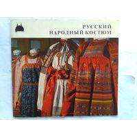 Русский народный костюм. Сокровища Государственного ордена Ленина исторического музея.