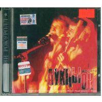 CD Аукцыон - Дорога (2001)