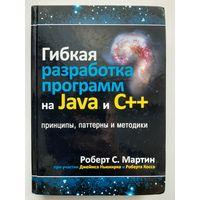 Гибкая разработка программ на Java и C++. Принципы, паттерны и методики   Мартин Роберт