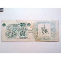 Царская этикетка от папирос