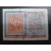 Чили 1968 марка в марке