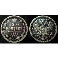 20 копеек 1878 НФ красивая