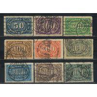 Германия Респ 1922 Инфляция Номиналы Большой формат ВЗ2 #246-7,249-54,256