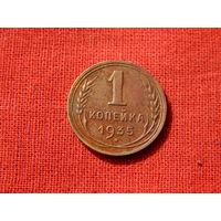 1 копейка 1935г