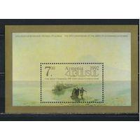 Армения 1993 175 летие И.К.Айвазовского Сошествие Ноя с горы Арарат 1889 Бл 3 #220**