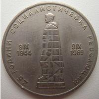 Болгария 2 лева 1969 г. 25 лет революции