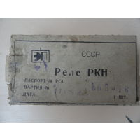Реле РКН (СССР) 1.5 руб за шт.