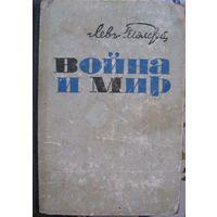 В подарок к купленной книге . Война и мир . Лев Толстой 1968 г.