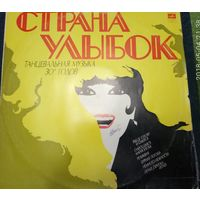 Танцевальная Музыка 30-40х годовСтрана Улыбок