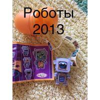 Киндер Роботы 2013 новый с наклейками